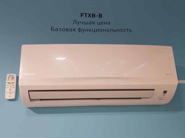 Настенный кондиционер Daikin FTXB20C / RXB20C